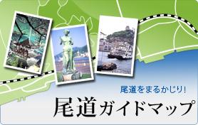 尾道ガイドマップ