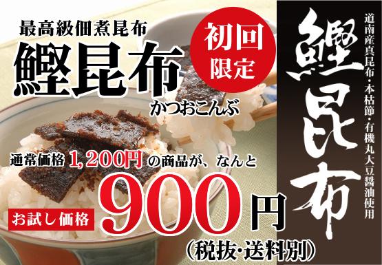 初回限定!最高級佃煮、鰹昆布!なんとお試し価格900円!