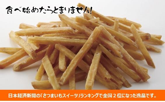 7138_芋菓子新