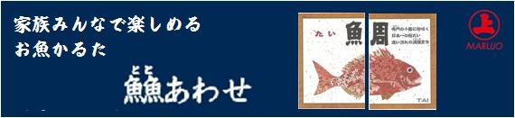 7185魚魚合わせ(ととあわせ)瀬戸内版バナー