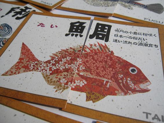 7185_魚魚合わせ(ととあわせ)瀬戸内版タイ