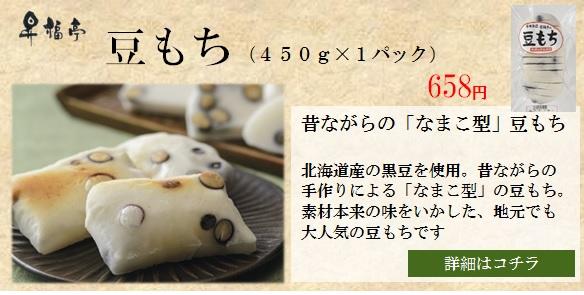 7205昇福亭豆もち説明
