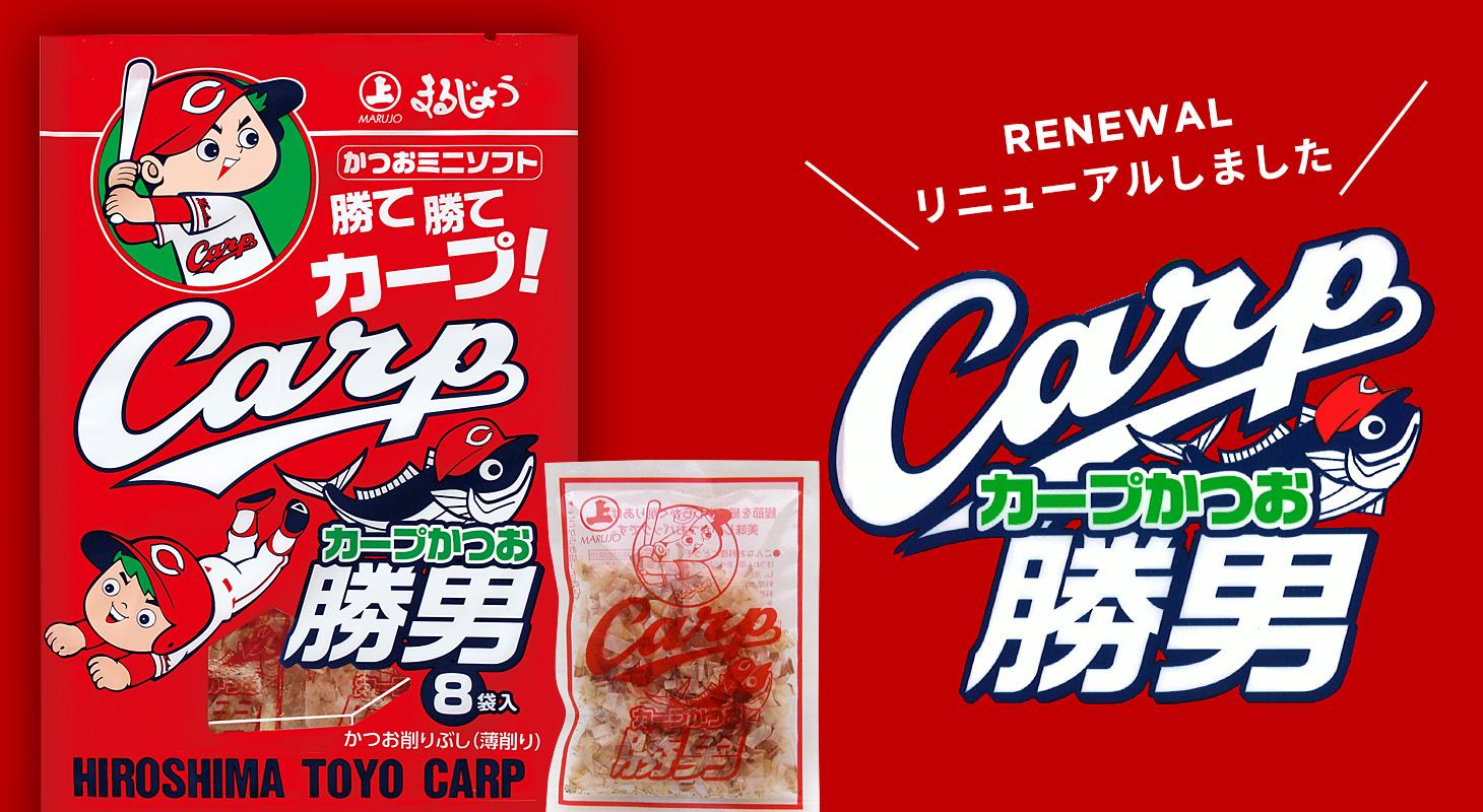 カープ勝男