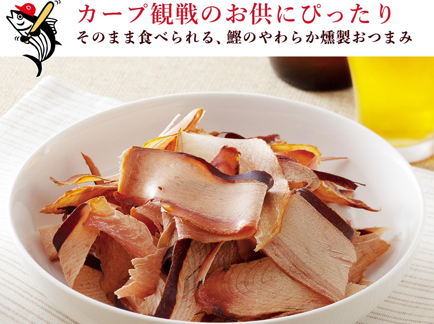 そのまま食べられる、鰹のやわらか燻製おつまみ