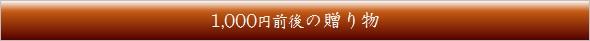 ギフト1000円