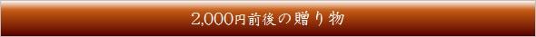 ギフト2000円