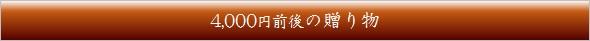 ギフト4000円バー