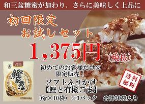鰹と有機ごまのふりかけ初回お試し 1,375円(税抜)