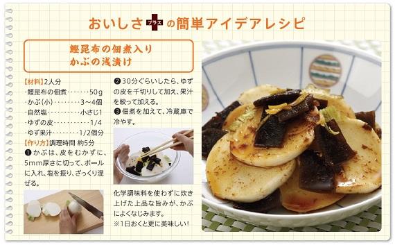 鰹昆布かぶレシピ