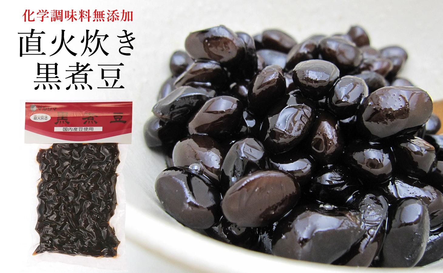直火炊き 黒煮豆