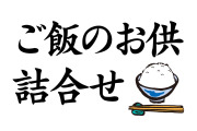 7148_ご飯のお供ロゴ