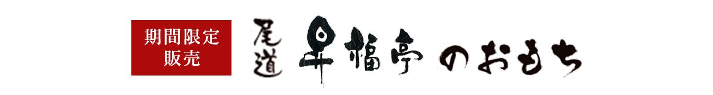 尾道 昇福亭