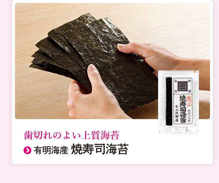 有明海産 焼寿司海苔
