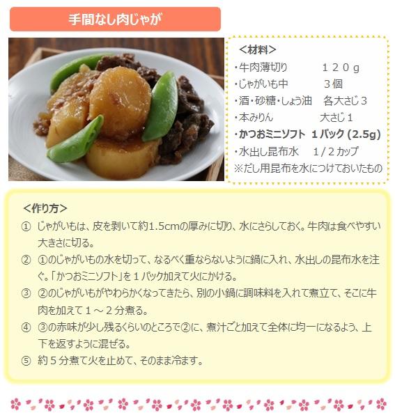 春のお弁当レシピ