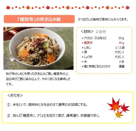 レシピ鰹昆布の炊き込みご飯