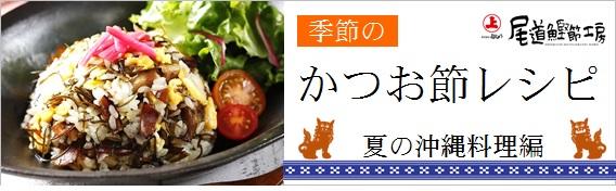 レシピ沖縄